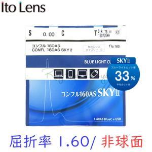 メガネセット用 レンズオプション 送料無料 カラー染色不可 ITOLENS コンフル160ASSKY...
