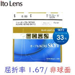 メガネセット用 レンズオプション 送料無料 カラー染色不可 ITO SKYCOAT オーブル167AS  pcメガネ ブルーライトカット|rule