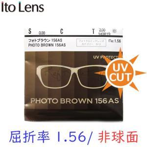 メガネセット用 レンズオプション 送料無料 ITO 紫外線で色の濃度が変わる 調光1.56非球面レンズ メガネ 度付き|rule
