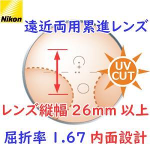 (メガネセット用/2枚1組)(遠近両用 累進シニアレンズ)(送料無料)(屈折率1.67 超薄型 内面設計) NIKON GoosiaPal167 (グーシアパル167)|rule