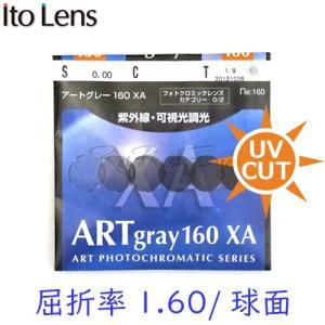 ((準備中)) メガネセット用 レンズオプション 送料無料 ITO 可視光線でも濃度が変わる調光調光 XA グレー|rule