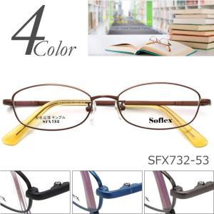 メガネ 度付き Soflex SFX732-53 形状記憶テンプル フルリム(メタル) 眼鏡フレーム (近視・遠視・乱視・老視に対応)|rule