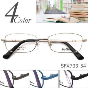 メガネ 度付き Soflex SFX733-54 形状記憶テンプル フルリム(メタル) 眼鏡フレーム (近視・遠視・乱視・老視に対応)|rule
