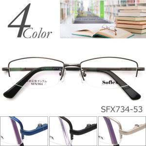 メガネ 度付き Soflex SFX734-53 形状記憶テンプル ハーフリム(ナイロール)  眼鏡フレーム (近視・遠視・乱視・老視に対応)|rule