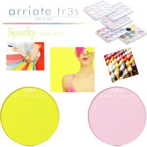 (カラー染色 レンズ色付け 2枚1組)(アリアーテトレス 各社共通) Sparky スパーキー|rule