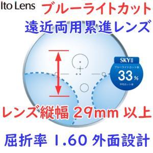 (メガネセット用/2枚1組)(ブルーライトカット遠近両用 薄型レンズ)(送料無料)(屈折率1.60 外面設計) ITOLENS Vpro160 SKY2 (ブイプロ160スカイ2)|rule