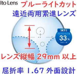 (メガネセット用/2枚1組)(ブルーライトカット遠近両用 超薄型)(送料無料)(屈折率1.67 外面設計) ITOLENS Vpro167 SKY2 (ブイプロ167スカイ2)|rule