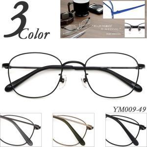 メガネ 度付き YM009-49 眼鏡フレーム 近視・遠視・乱視・老視に対応 めがね通販セット|rule