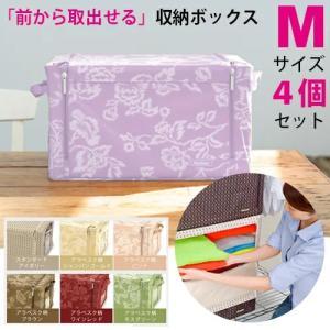 収納 ボックス 【M】4個セット|rum21