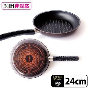 happycall ハッピーコール ダイヤモンドコートフライパン キッチン 便利 24cm|rum21