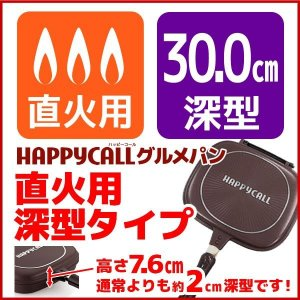 ハッピーコール ホットクッカー グルメパン 深型 直火用 ブラウン (HAPPY CALL) rum21