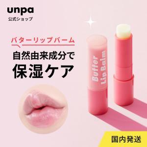 【unpa公式】 BubiBubi Butter Lip Balm 3.8g バターリップバーム スティック形 手汚れなし 持ち歩き  無色 無香料 クプアスシードバター高保湿|rum21