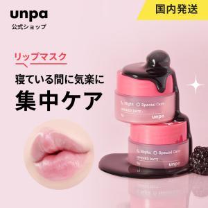 【unpa公式】 BubiBubi Lip Mask 9g リップマスク 唇 XPERTMOIST 高品質 高保湿 日中持続 ホホバ種子 韓国累計100万突破|rum21