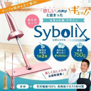 シボリックス Sybolix 幅36cm モップ クリーナー 長さ 130cm 伸びる 自立式 水拭きモップ 絞り 替え 乾拭き 掃除 掃除用具 床掃除 軽量 軽い 油汚れ