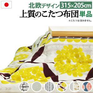 こたつ布団 北欧 日本製厚手カーテン生地の北欧柄こたつ布団 ナチュール 315x205cm 長方形