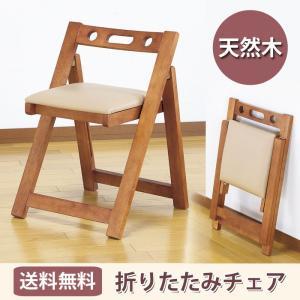 折りたたみ椅子 ダイニングチェア おしゃれ 天然木 椅子 木製 チェアー 折り畳み...