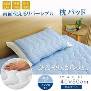 枕カバー 枕パッド 40×50 ひんやり クール 冷感 抗菌 防臭 洗える リバーシブル