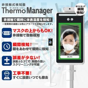 非接触検知器 サーモマネージャー 設置型 サーモカメラ 非接触 AI顔認識 温度表示 補助金制度あり