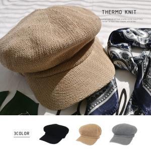 サーモニットキャスケット レディース 帽子 ブラック ベージュ グレー ワンサイズ|rumsee