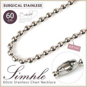 ネックレス 1mmボールチェーン ステンレス素材 男女兼用|rumsee