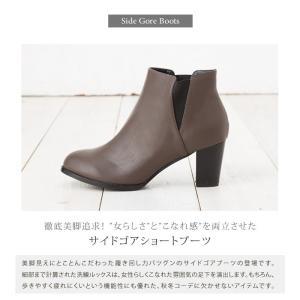 ショートブーツ レディース サイドゴア 靴 ブラック ブラウン グレージュ 22.5cm 23.0cm 23.5cm 24.0cm|rumsee|02