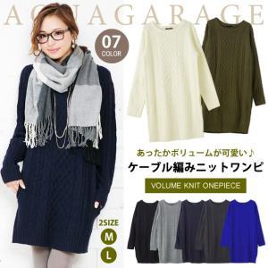 ニット ワンピース ケーブル編み 長袖 ポケット ゆったり Mサイズ Lサイズ ざっくり 暖かい 秋 冬 レディース ニットワンピ|rumsee
