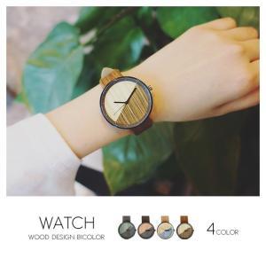 ウッドデザインバイカラーウォッチ 腕時計 レディース メンズ グレー ブラウン ベージュ キャメル|rumsee