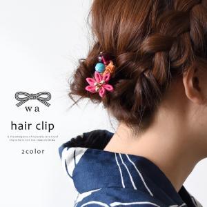 ヘアクリップ 髪飾り 和花×飾り玉 ヘアークリップ 和風 ヘアアクセサリー|rumsee