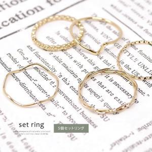 指輪 リング 5個セット シンプル ピンキーリング ファッションリング ≪ゆうメール便配送20・代引不可≫ rumsee