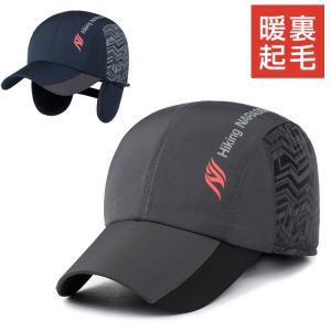 ランニングキャップ 2カラー イヤーマフ 防寒 キャップ深め 耳あて付き 帽子 釣り  スポーツ ウオーキング キャップメンズ