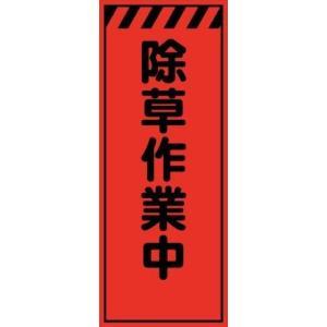 Netis登録 除草作業中 蛍光オレンジプリズム高輝度 工事用看板
