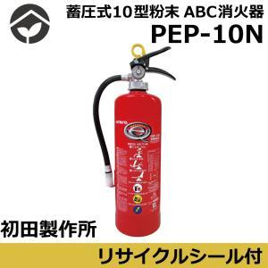 初田製作所 蓄圧式粉末ABC 10型 消火器 PEP-10N(旧:PEP-10C)
