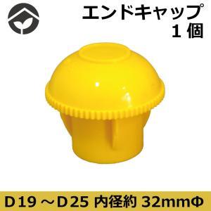 単管用 エンドキャップ D19〜D25兼用 内径32mmФ