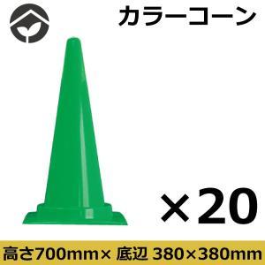 カラーコーン 緑(グリーン) 20個セット【送料無料】