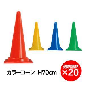 カラーコーン 赤(レッド) 20個セット【送料無料】