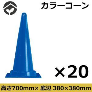 カラーコーン 青(ブルー) 20個セット【送料無料】