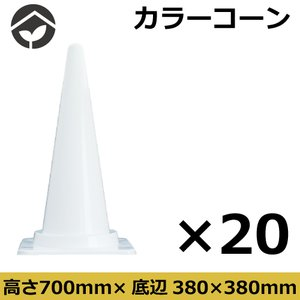 カラーコーン 白(ホワイト) 20個セット【送料無料】