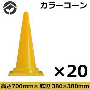 カラーコーン 黄(イエロー) 20個セット【送料無料】