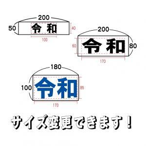 【特注サイズ】『令和』 横書き 修正ステッカー 「最大A4サイズまで」シール