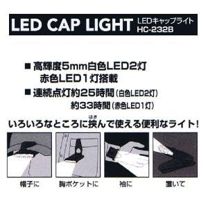【GENTOS】ジェントス LEDキャップライト HC-232B /サイクリング/ランニング/散歩|runlife|03