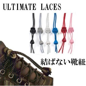 【Ultimate/アルティメイト】ULTIMATE LACES 結ばない靴紐|runlife