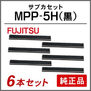 富士通 MPP-5H(黒) サブカセット 6本セット 【純正】|runner