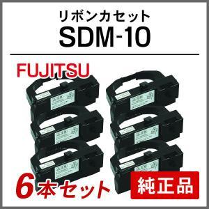富士通 SDM-10(黒) リボンカセット 6本セット 【純正】|runner
