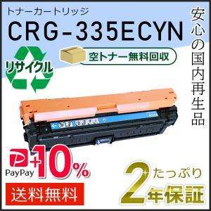 CRG-335ECYN(CRG335ECYN) キャノン用 リサイクルトナーカートリッジ335E シアン 即納タイプ|runner