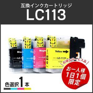 【サービス品お一人様1日1個】ブラザー対応 互換インク LC113 単品 LC113BK/LC113C/LC113M/LC113Yから1個選択可能です|runner