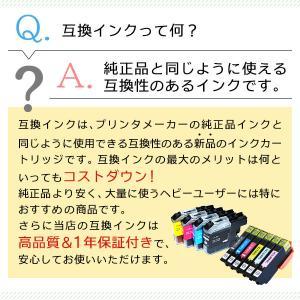 【サービス品お一人様1日1個】ブラザー対応 互換インク LC113 単品 LC113BK/LC113C/LC113M/LC113Yから1個選択可能です|runner|04