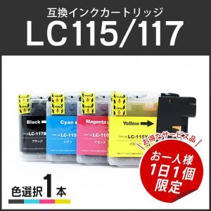 【サービス品お一人様1日1個】ブラザー対応 互換インク LC117/115 単品 LC117BK/LC115C/LC115M/LC115Yから1個選択可能です|runner