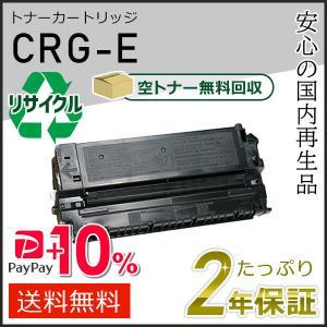 CRG-E(CRGE) キャノン用 リサイクルトナーカートリッジE 【現物タイプ】