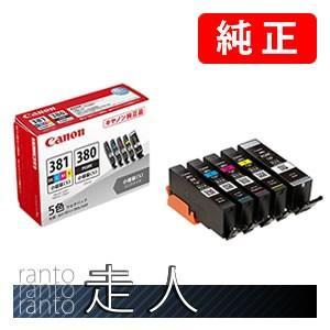 CANON キャノン 純正品 2344C003 インクタンク BCI-381S+380S/5MP 5...