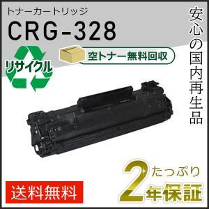 CRG-328(CRG328) キャノン用 リサイクルトナーカートリッジ328 即納タイプ